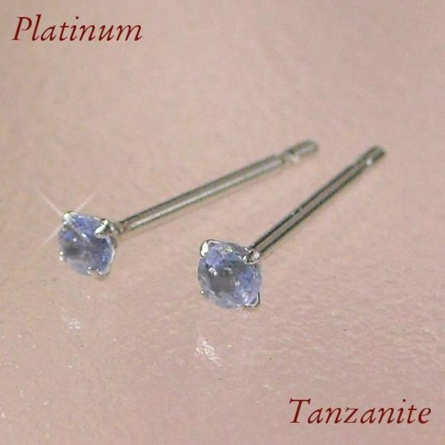 タンザナイト ピアス 天然石 プラチナ 12月誕生石 一粒 pt900 レディース 4本爪 シンプル