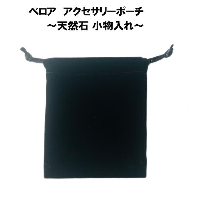 【大特価】ベロア ブラック アクセサリーポーチ巾着袋(Sサイズ:約9×7cm)