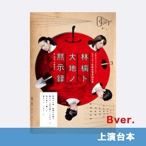 [上演脚本:デジタルコンテンツ]林檎ト大地ノ黙示録 Bver.