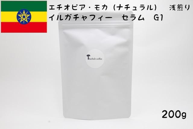 エチオピア・モカコーヒー豆(ナチュラル)・浅煎り 200g(イルガチャフィー セラム・グレード1)