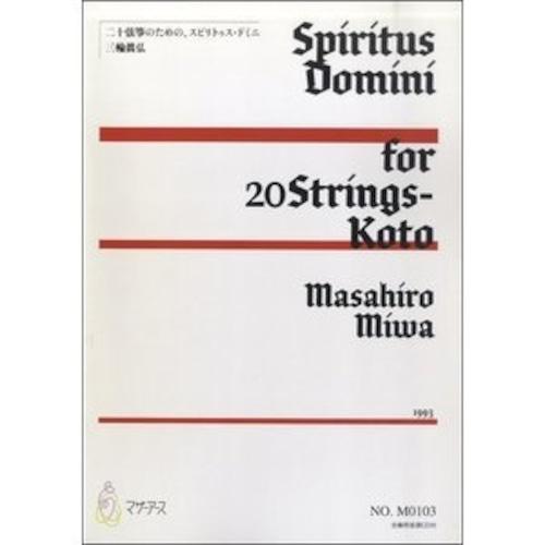 M0103 スピリトゥス・ドミニ(二十絃,CD/三輪眞弘/楽譜)