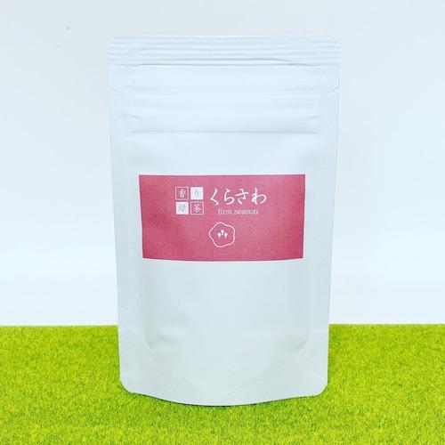 【限定*新茶2021】香り緑茶『くらさわ』 リーフ 20g 【香り緑茶/牧之原産】