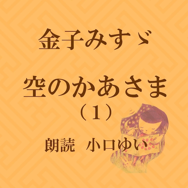 [ 朗読 CD ]空のかあさま(1)  [著者:金子みすゞ]  [朗読:小口ゆい] 【CD1枚】 全文朗読 送料無料 オーディオブック AudioBook