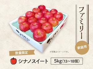 【16】ファミリー シナノスイート 5kg