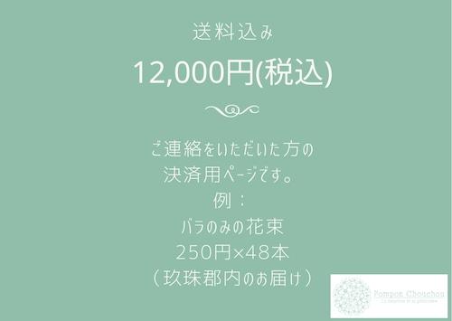 花や菓子を12,000円でお届け(税・配送料込)決済用ページ