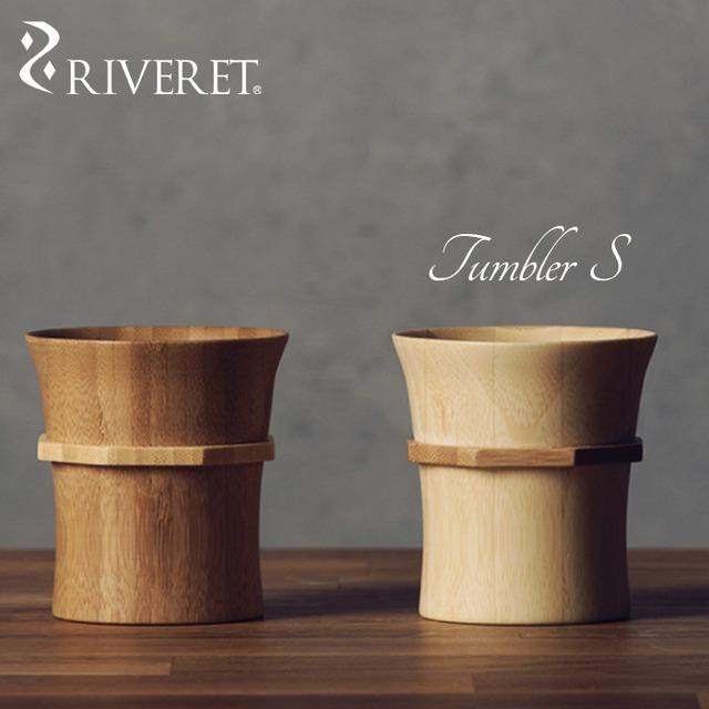 RIVERET/リヴェレット 竹製タンブラーS ペアセット  RV-114S