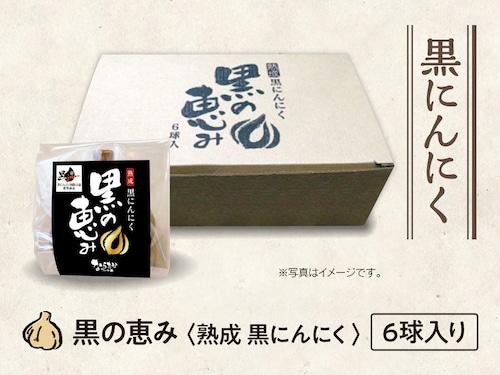 【24】黒にんにく 黒の恵み 6個入り
