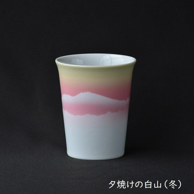 九谷焼カップ 夕焼けの白山(冬)