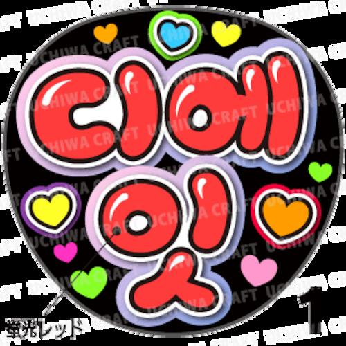 【蛍光プリントシールU】【SEVENTEEN(セブンティーン)/ディエイト】『디에잇』K-POPのコンサートやツアーに!手作り応援うちわでファンサをもらおう!!!