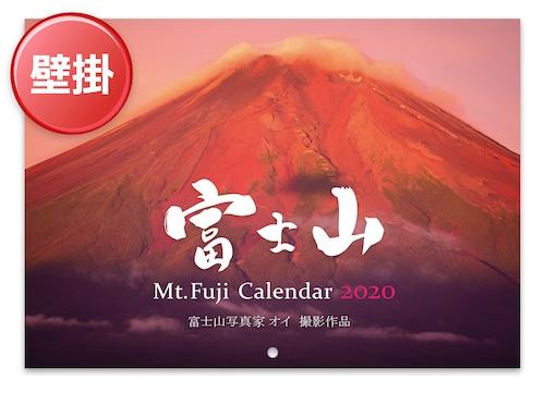 2020年版・富士山カレンダー(壁掛けタイプ)