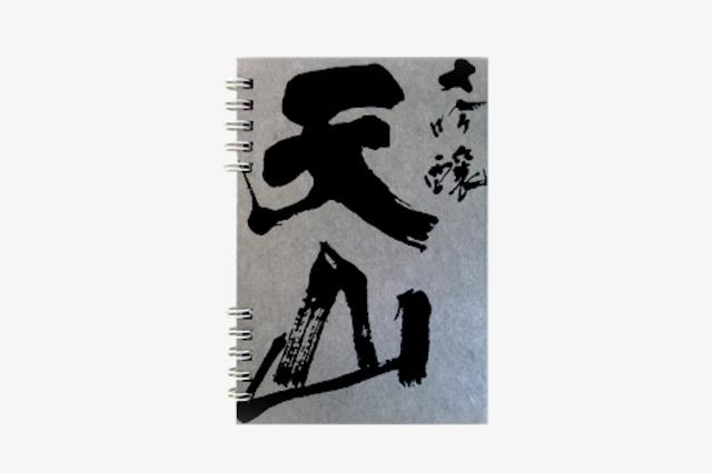 七田 / 純米大吟醸