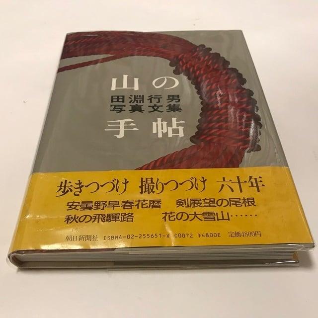 山の手帖 / 田淵 行男 / 朝日新聞社1987