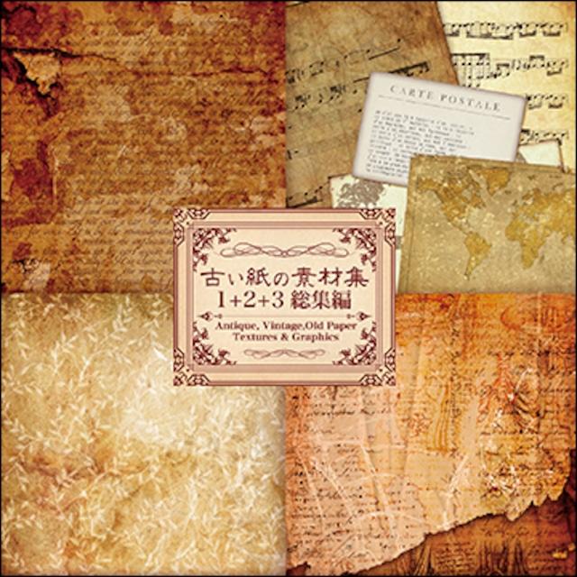 古い紙の素材集1+2+3総集編
