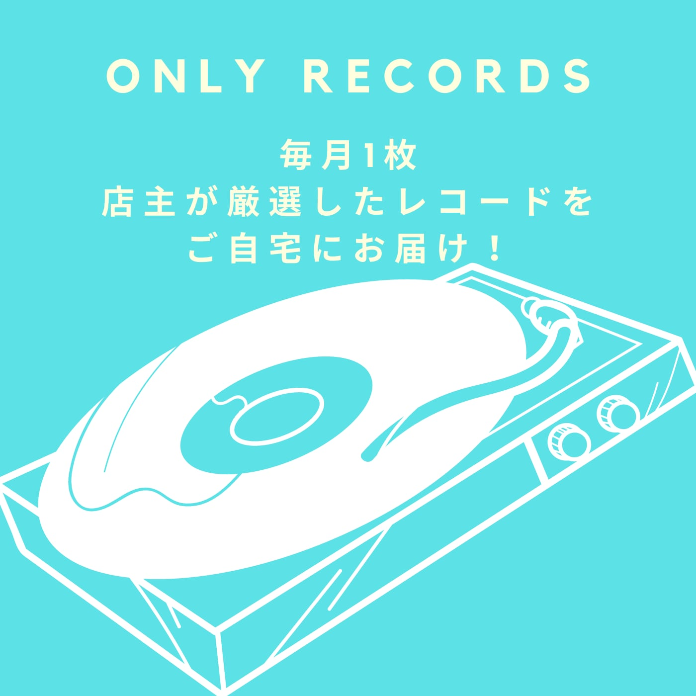店主が厳選したレコードが毎月1枚ご自宅に届くスペシャルBOX