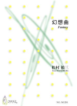 M1201 幻想曲(箏ソロ/松村禎三/楽譜)
