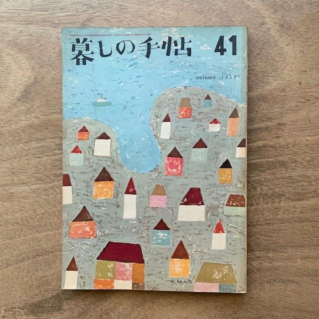 暮しの手帖  /  第一世紀 41号 /  暮しの手帖社