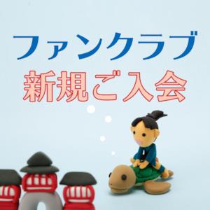【新規ご入会】水田竜子ファンクラブ「竜宮城」
