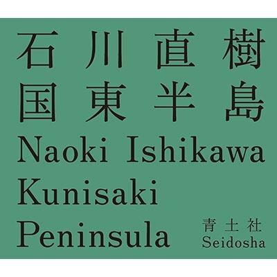 国東半島 石川直樹 (著)