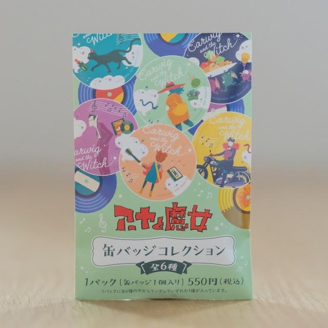 アーヤと魔女 缶バッジコレクション 1個(6425)