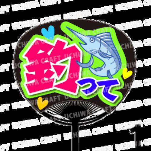 【レギュラーサイズ】【プリントシール】『釣って』コンサートやライブ、劇場公演に!手作り応援うちわでファンサをもらおう!!!
