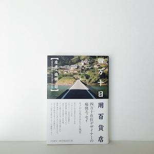 迫田司『四万十日用百貨店』