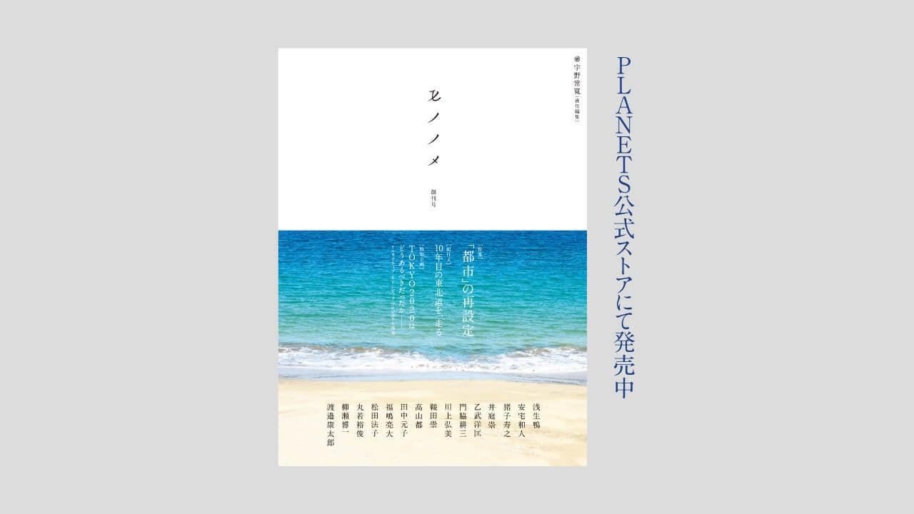 【書籍のみ】宇野常寛 責任編集『モノノメ 創刊号』