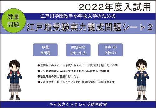 江戸川学園小学校実力養成問題シート 第2集「数量」