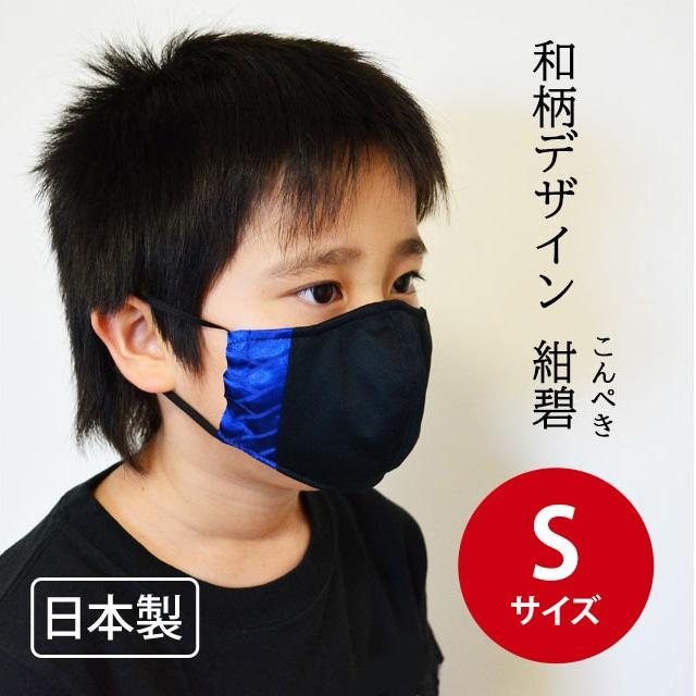 【日本製】布マスク ポリエステル×竹繊維 紺碧 Sサイズ  洗える 立体