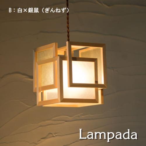 〔新洋電気〕 AP818-B/C/D/E/F 旬 -shun- 白×カラー ペンダントライト