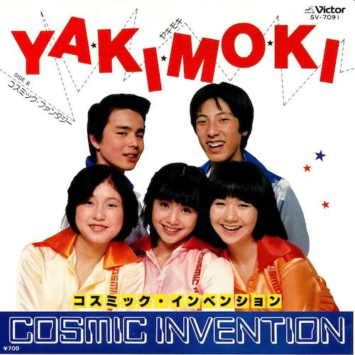 【7inch・国内盤】コスミック・インベンション / YA・KI・MO・KI