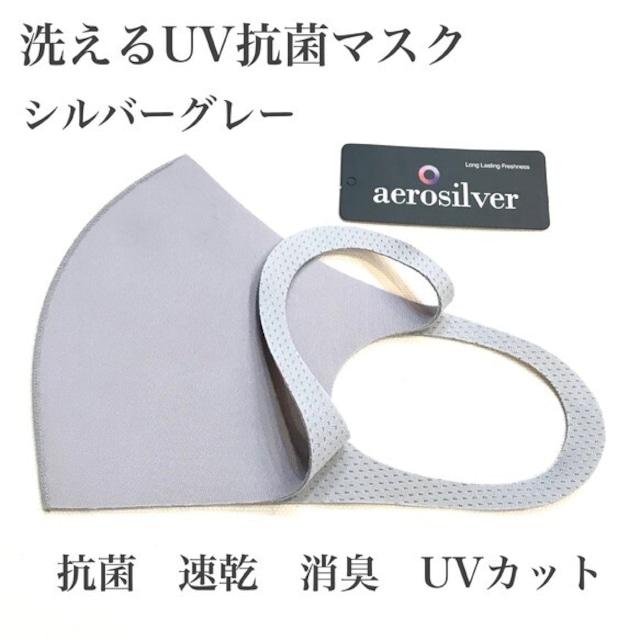 洗えるUVマスク シルバーグレー aeroslverファブリック使用 綺麗なフェイスライン♪