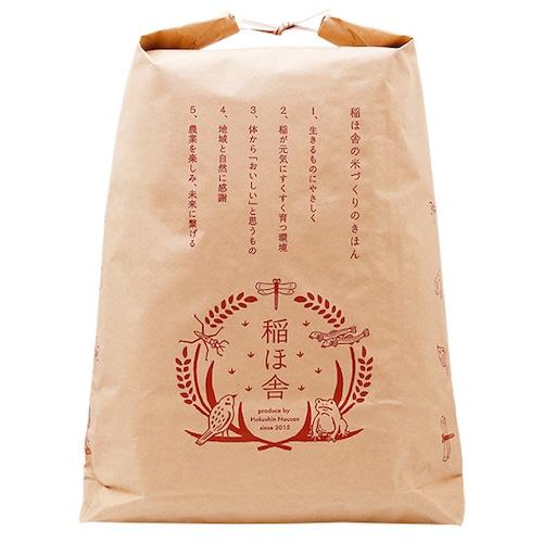 銀のとんぼ 25Kg 玄米【コシヒカリ】有機肥料90%・殺虫剤不使用