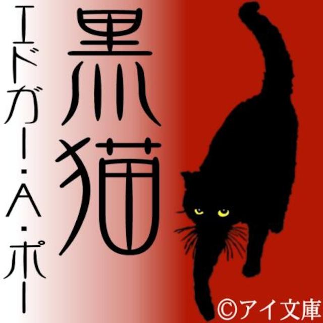 [ 朗読 CD ]黒猫  [著者:E.A.ポー]  [朗読:黒木 仁] 【CD1枚】 全文朗読 送料無料 文豪 オーディオブック AudioBook