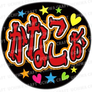 【プリントシール】【ももいろクローバーZ/百田夏菜子】『かなこぉ』コンサートやライブに!手作り応援うちわでメンバーからファンサをもらおう!!