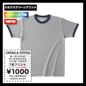 CROSS & STITCH 6.2oz オープンエンド マックスウェイト リンガーTシャツ (品番 OE1121)