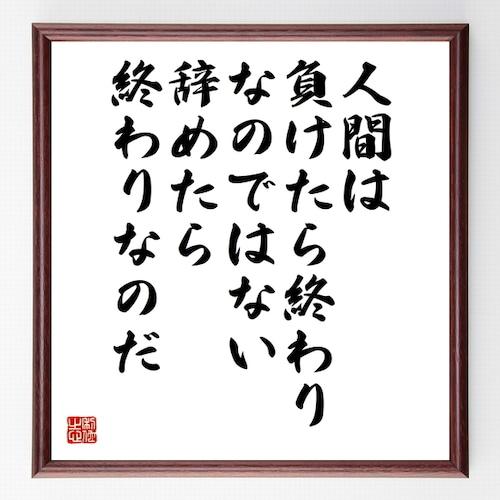 リチャード・ニクソンの名言書道色紙『人間は負けたら終わりなのではない、辞めたら終わりなのだ』額付き/受注後直筆(千言堂)Z2960