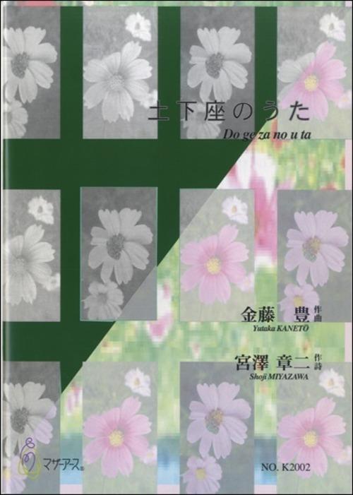 K2002 土下座のうた(歌(バリトン)、ピアノ、笛、打楽器/金藤豊/楽譜)