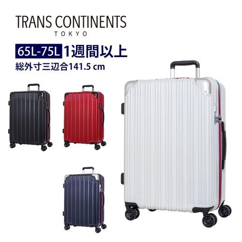 TC-0790-60 スーツケース Mサイズ 拡張 キャリーケース  TRANS CONTINENT トランスコンチネンツ