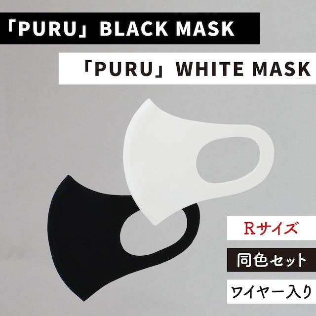Rサイズ 「ぷるピッタ」®マスク 白黒 同色2枚入