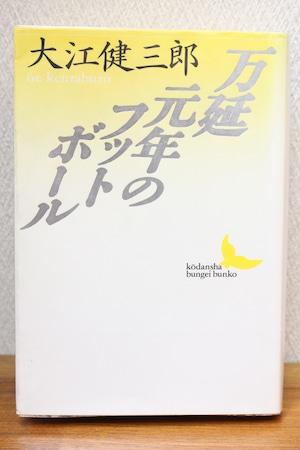 万延元年のフットボール 大江健三郎著 (文庫本)