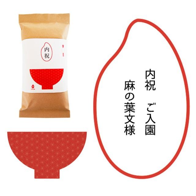 入園内祝い・麻の葉 絆GOHAN petite 300g(2合炊き) 【メール便送料込み】