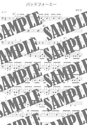 バッドフォーミー/Official髭男dism(ドラム譜)