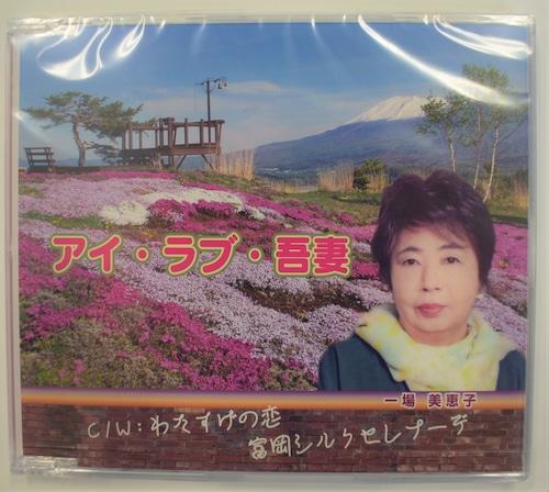 CD アイ・ラブ・吾妻