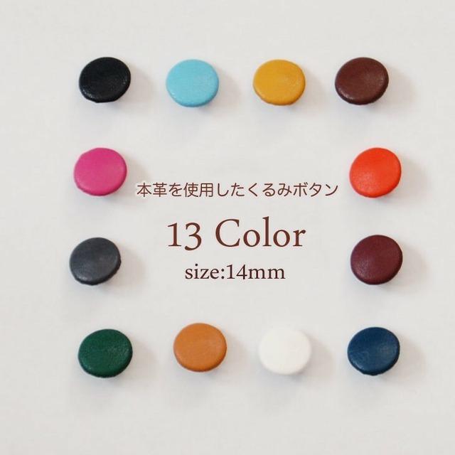 本革を使用した上品なくるみボタン5個セット 【サイズ14mm】