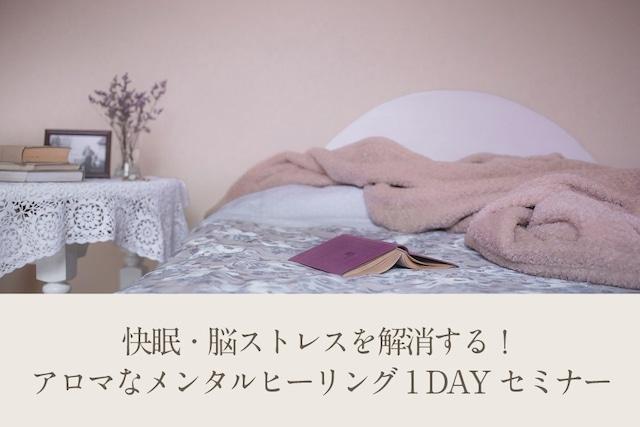 動画レッスン①【快眠・脳ストレスを解消する!アロマなメンタルヒーリング】