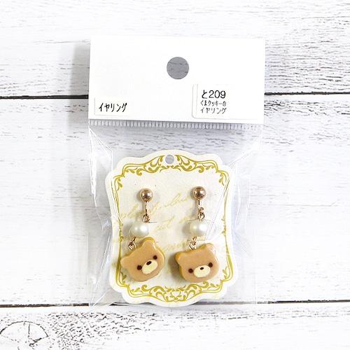 【卯の月屋】くまクッキーのイヤリング/イヤリング