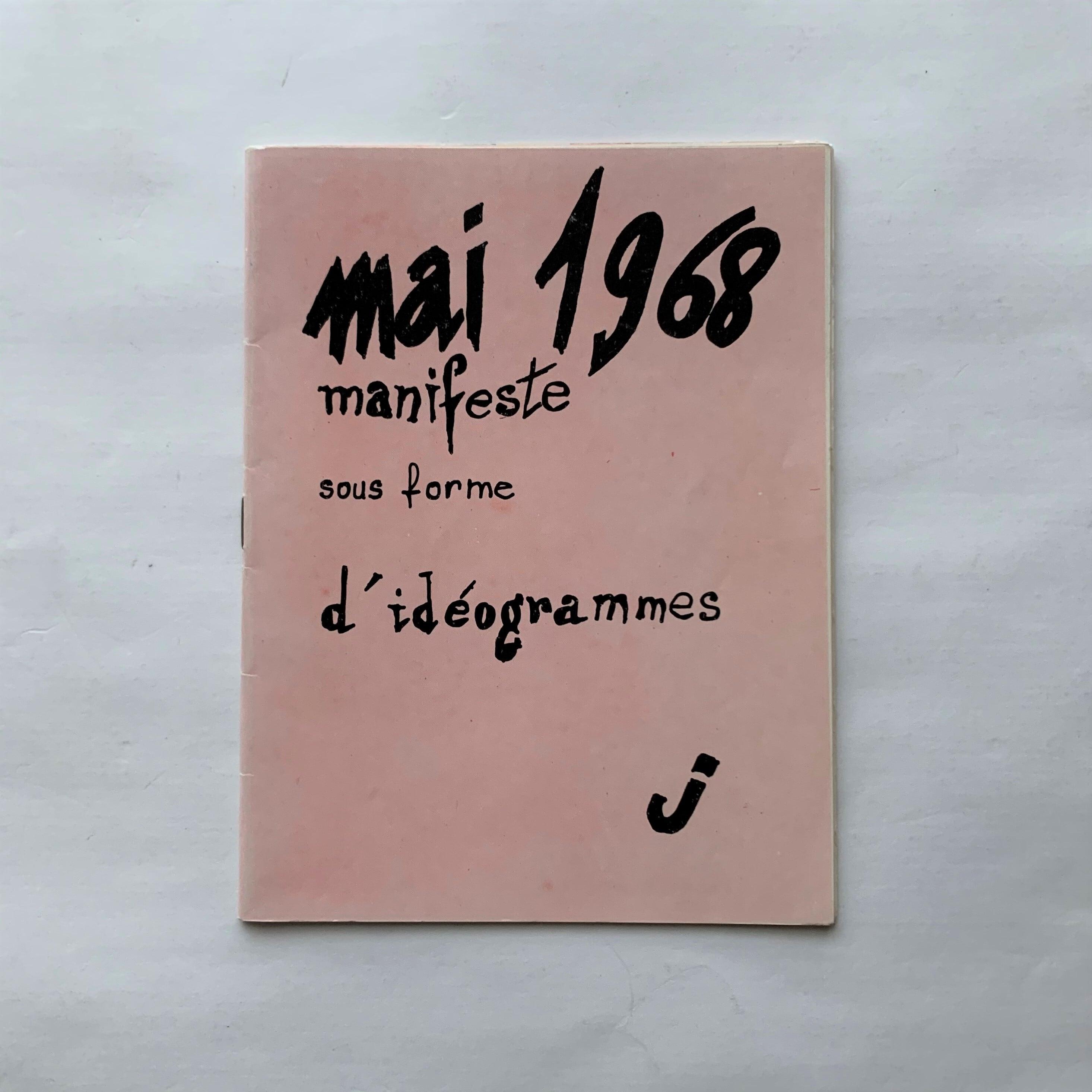 Mai 1968: manifeste sous forme d'idéogrammes  /   Julien Blaine  / ジュリアン・ブレイン