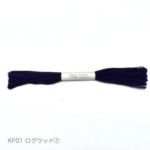 草木染めかがり糸 ログウッド_単品