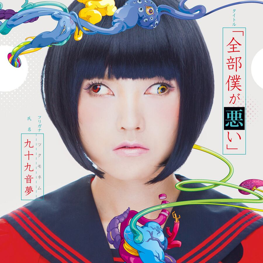 (CD) 全部僕が悪い - 九十九音夢(DJ TECHNORCH/宇宙★海月/Yaddy) [TCNCD015]