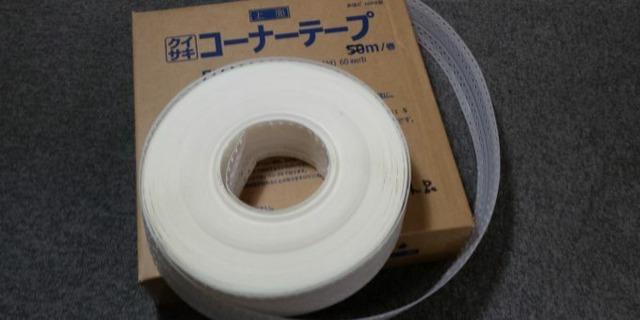 広巾ボージョー巻コーナー EU60-72(1巻)